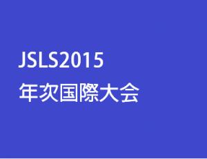 jsls2015